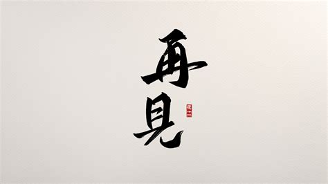 22P Artistic conception of Chinese calligraphy design and