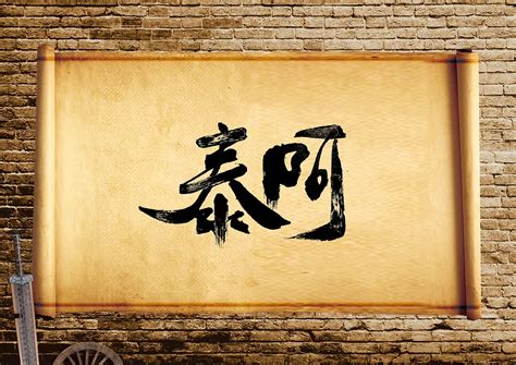 10P Chinese traditional calligraphy brush calligraphy font