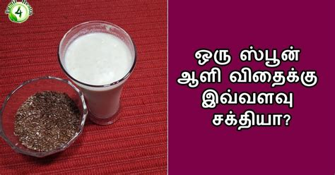 How do you eat flax seed? - TAMIL HEALTH