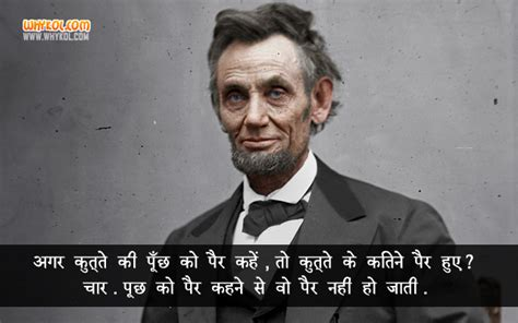 Thought Of The Day in Hindi and English | Abraham Lincoln